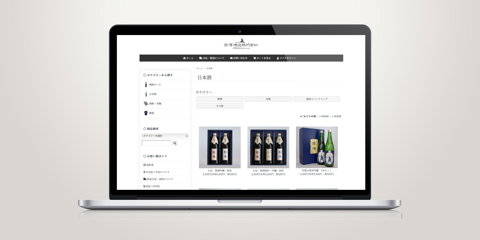 熊澤酒造株式会社