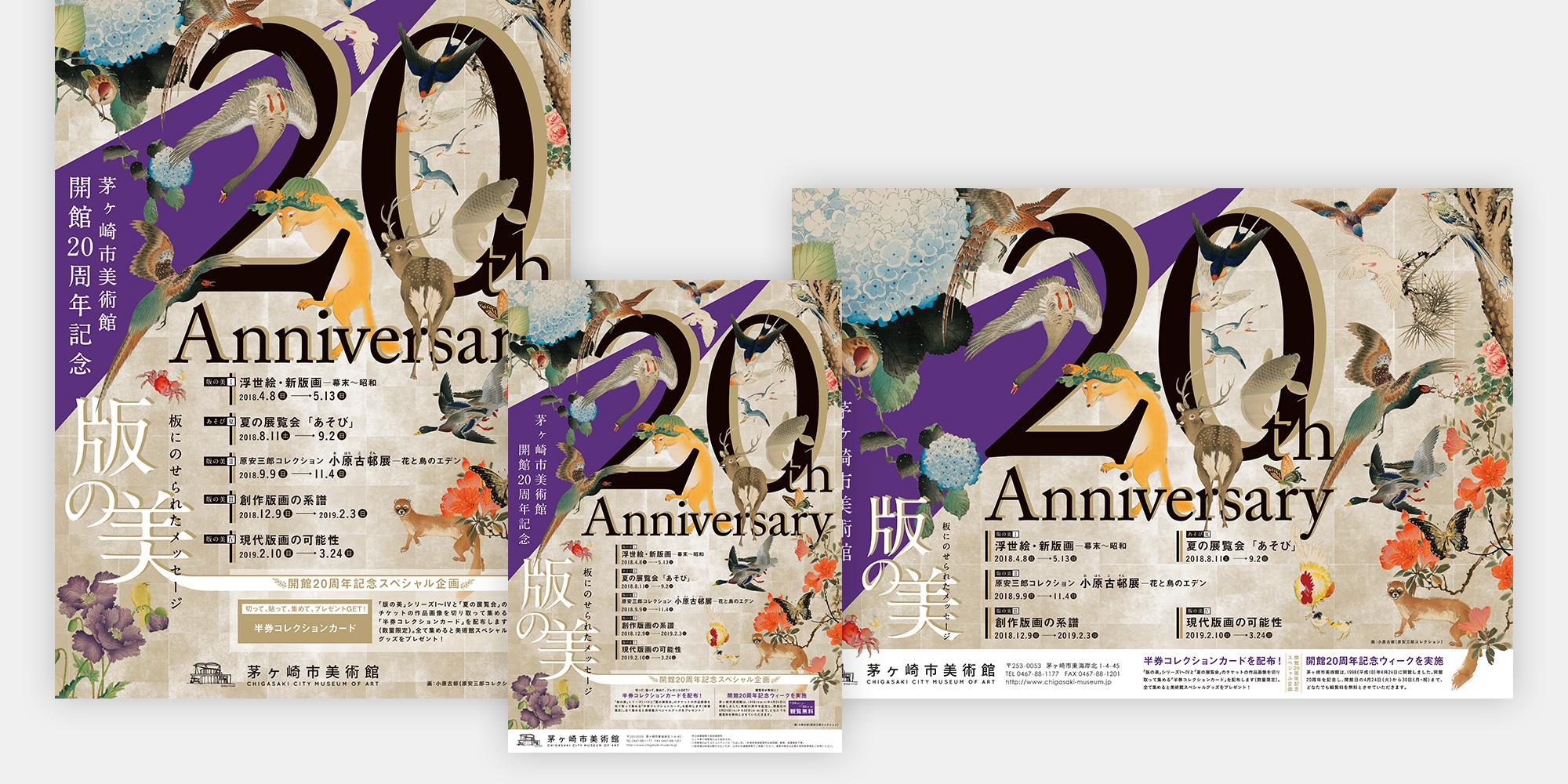 茅ヶ崎市美術館20周年記念企画