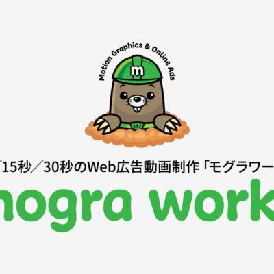 広告動画制作事業 mogra works