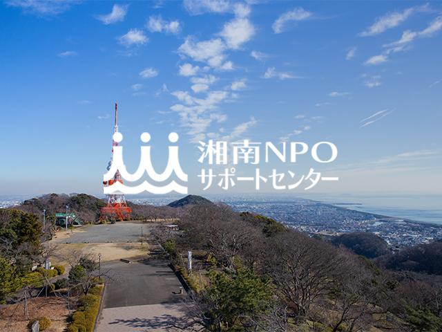 湘南NPOサポートセンター_ic