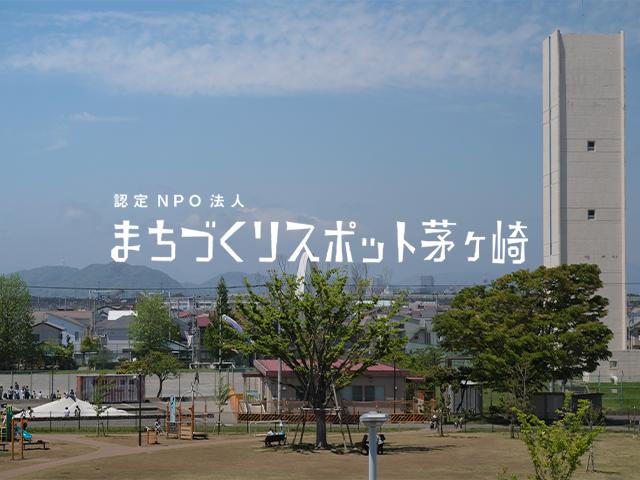 まちづくりスポット茅ヶ崎_ic