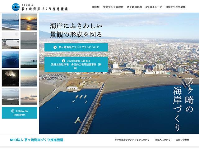 茅ヶ崎の海岸づくりを推進 アイキャッチしている NPO法人茅ヶ崎海岸づくり推進機構 ホームページ制作