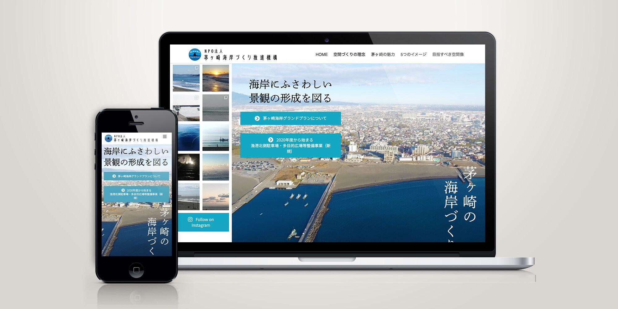 茅ヶ崎の海岸づくりを推進している NPO法人茅ヶ崎海岸づくり推進機構 ホームページ制作