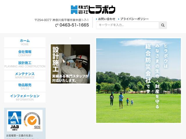 平塚 総合防災会社 株式会社ヒラボウ様 ホームページ制作