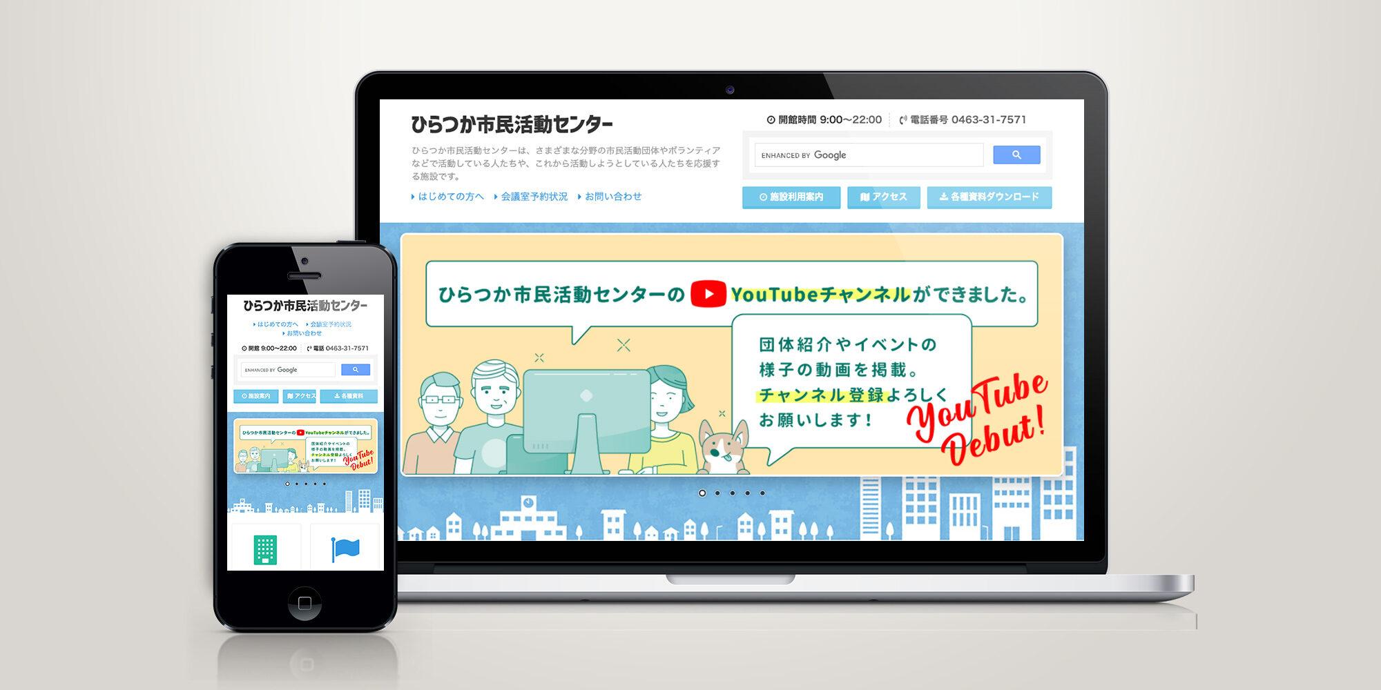 平塚のまちづくりの拠点 ひらつか市民活動センター様 ホームページ作成