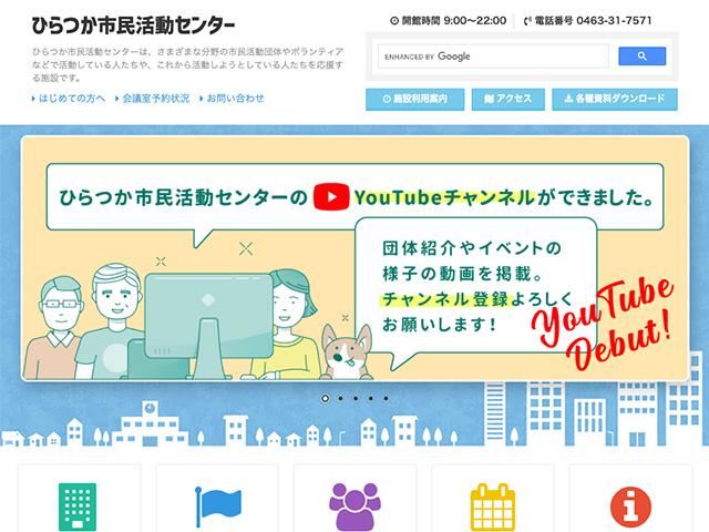 平塚のまちづくりの拠点 ひらつか市民活動センター様 ホームページ作成 アイキャッチ