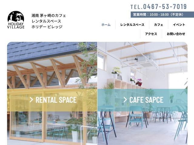 茅ヶ崎 カフェ&レンタルスペース ホリデービレッジ様 webサイト アイキャッチ