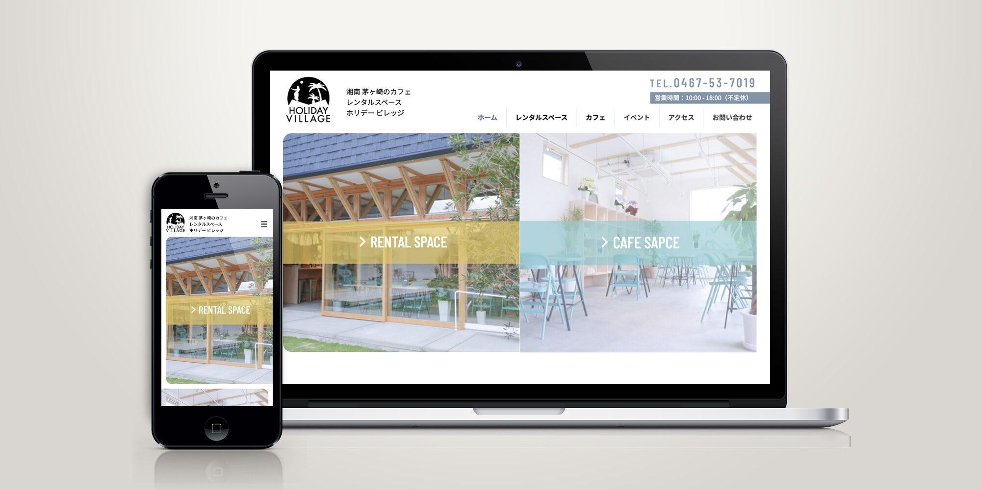 茅ヶ崎 カフェ&レンタルスペース ホリデービレッジ様 webサイト