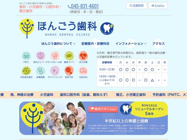 横浜市 地域のかかりつけ歯科医 ほんごう歯科様 ホームページ制作