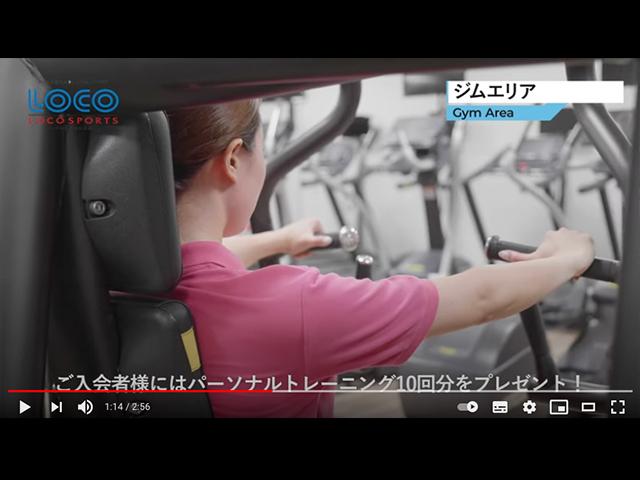 ロコスポーツ横須賀様 動画編集 アイキャッチ