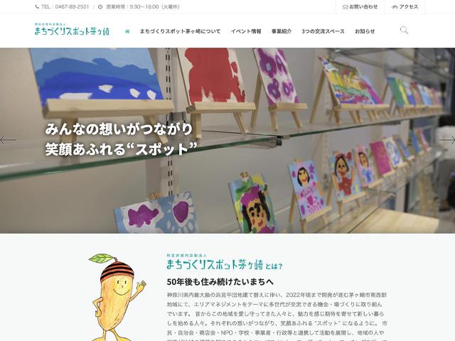 NPO法人茅ヶ崎のまちづ ウェブサイト