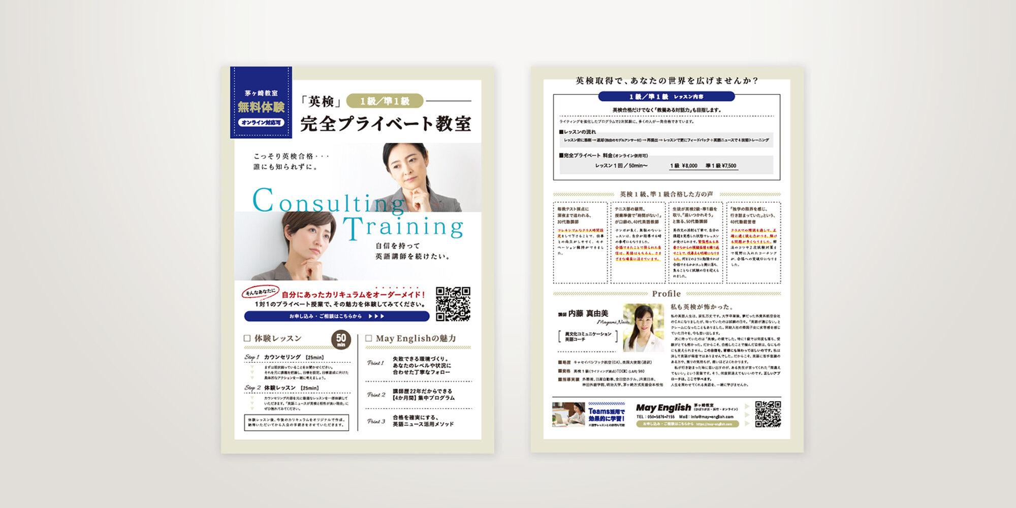 英語教室 mayenglish 印刷物