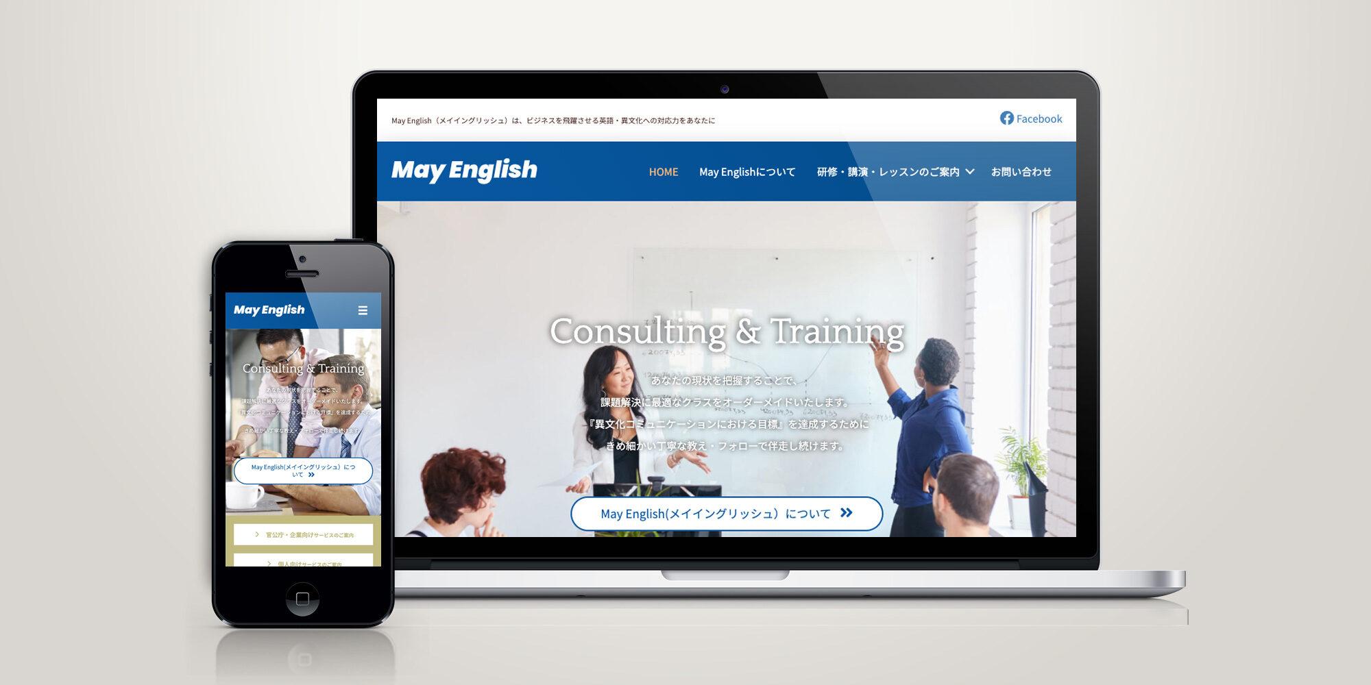 英語教室 mayenglish webサイト
