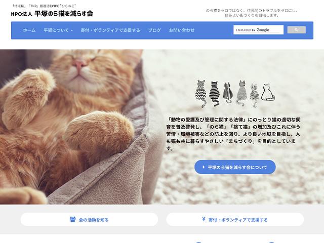 平塚のら猫を減らす会 ホームページ制作/カレンダーデザイン アイキャッチ