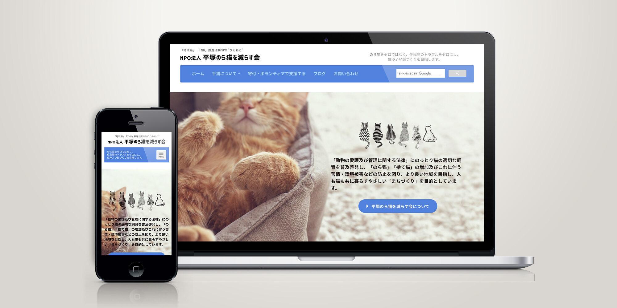 平塚のら猫を減らす会 ホームページ制作/カレンダーデザイン