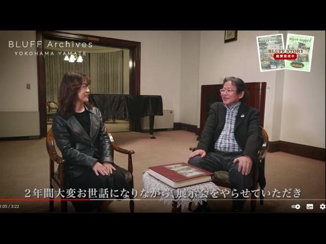 横浜山手アーカイブス 動画制作