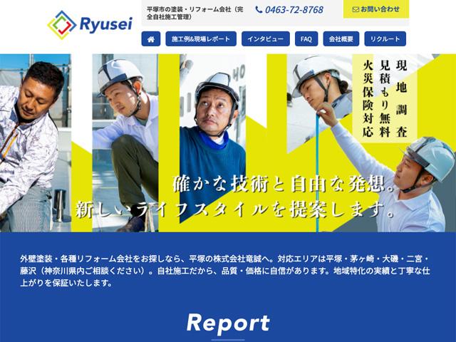 平塚市 塗装・リフォーム会社 株式会社竜誠様 ホームページ制作