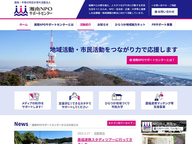 湘南の社会課題・地域課題の解決に向けて活動する 湘南NPOサポートセンター様 ホームページ制作 アイキャッチ