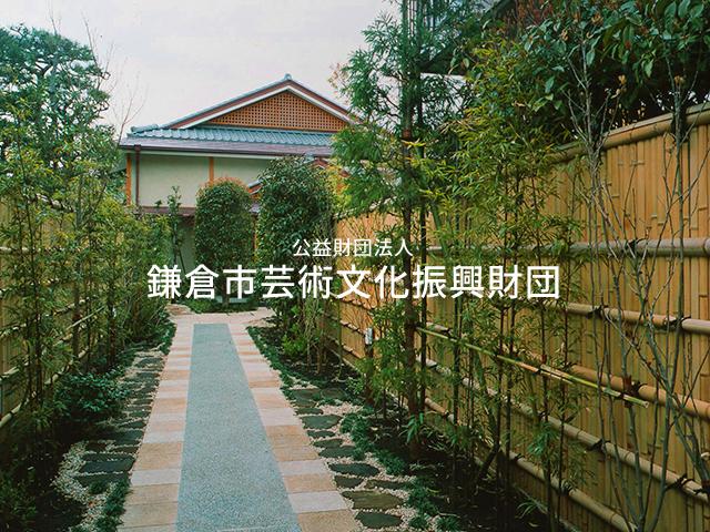 鎌倉市芸術文化振興財団