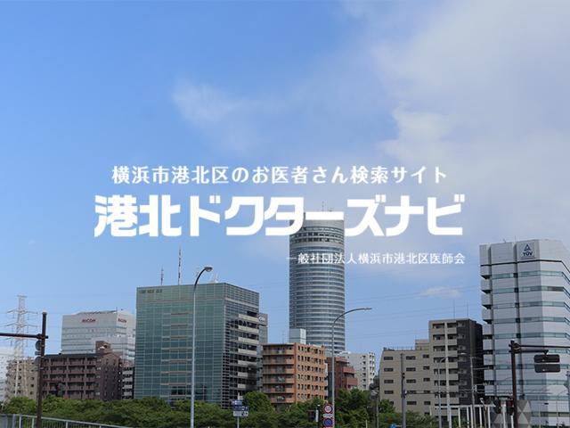 一般社団法人横浜市港北区医師会様 ホームページ制作