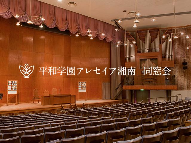 茅ヶ崎市 平和学園・アレセイア湘南校友会様 ホームページ制作
