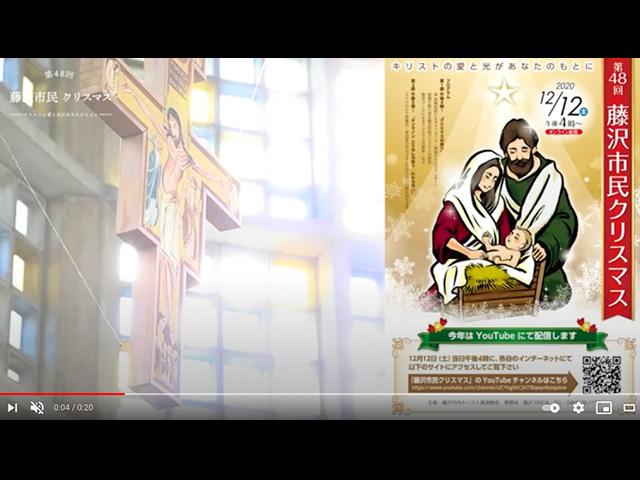 カトリック藤沢教会様 「藤沢市民クリスマス」動画制作/編集
