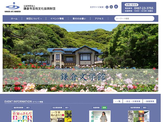 鎌倉市 芸術文化の向上、地域文化の形成と発展に寄与することを目的とした 公益財団法人鎌倉市芸術文化振興財団様 ホームページ制作