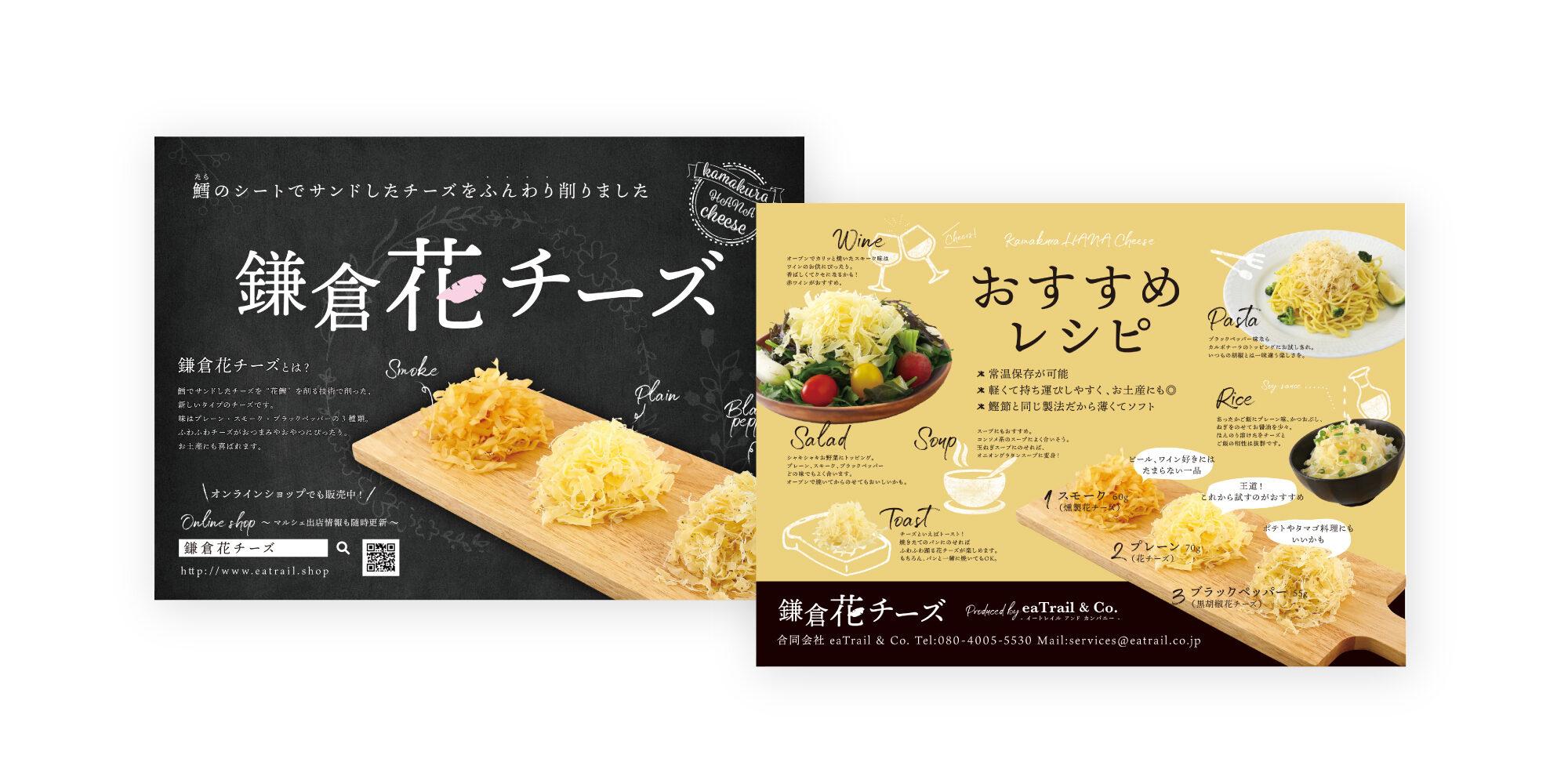 食に特化したマーケティング・サービスの提供を行う eaTrail & Co.様 パッケージデザイン/チラシ制作