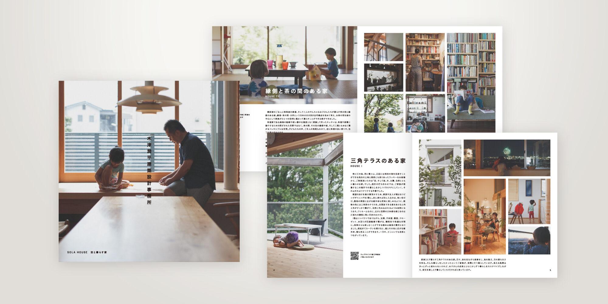 藤沢市 一級建築士事務所 木津潤平建築設計事務所様 ホームページ制作/パンフレットデイザン