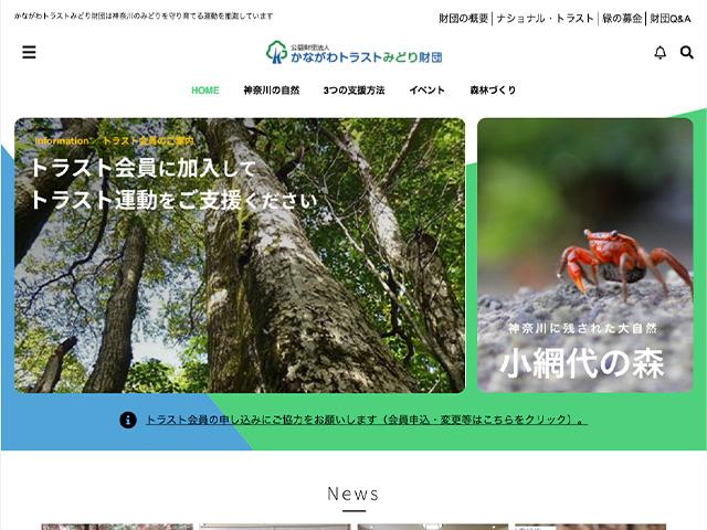 神奈川のみどりを守り育てる運動を推進をする公益財団法人かながわトラストみどり財団様 ホームページ制作
