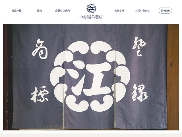 明治35年創業 江ノ島名物 中村屋羊羹店様 ホームページ制作