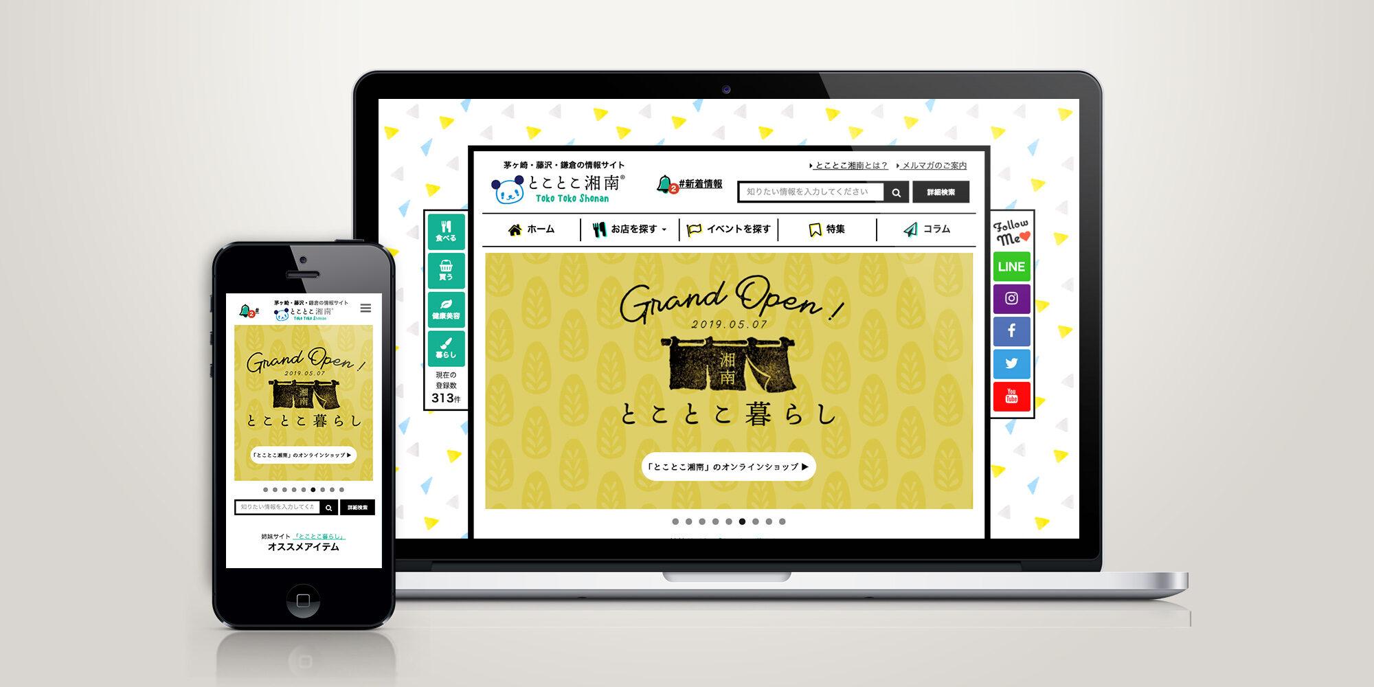湘南の地域情報サイト「とことこ湘南」 湘南新聞販売株式会社様 ホームページ制作