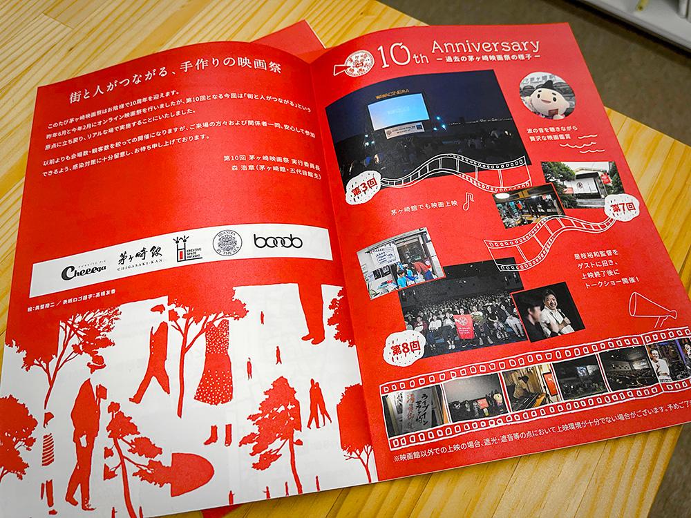 茅ヶ崎映画祭パンフレット