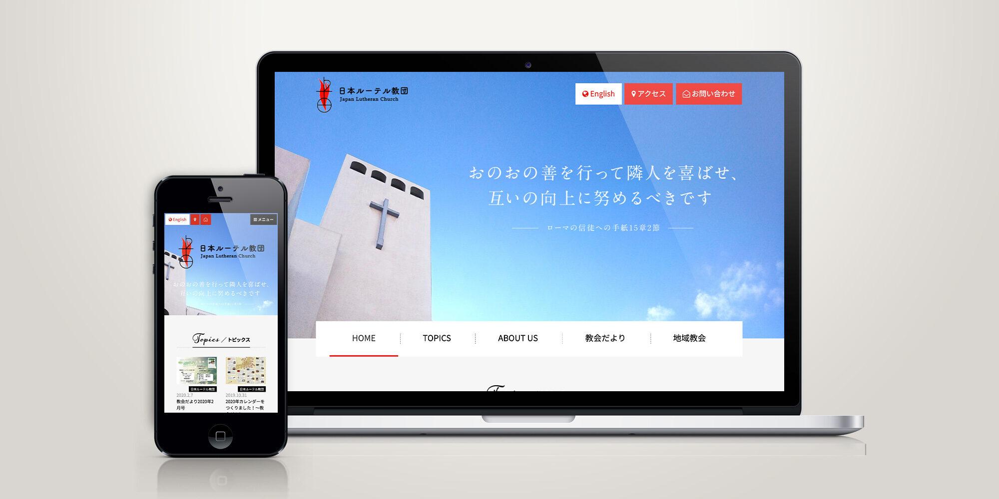日本ルーテル教団