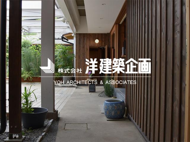 洋建築企画_ic