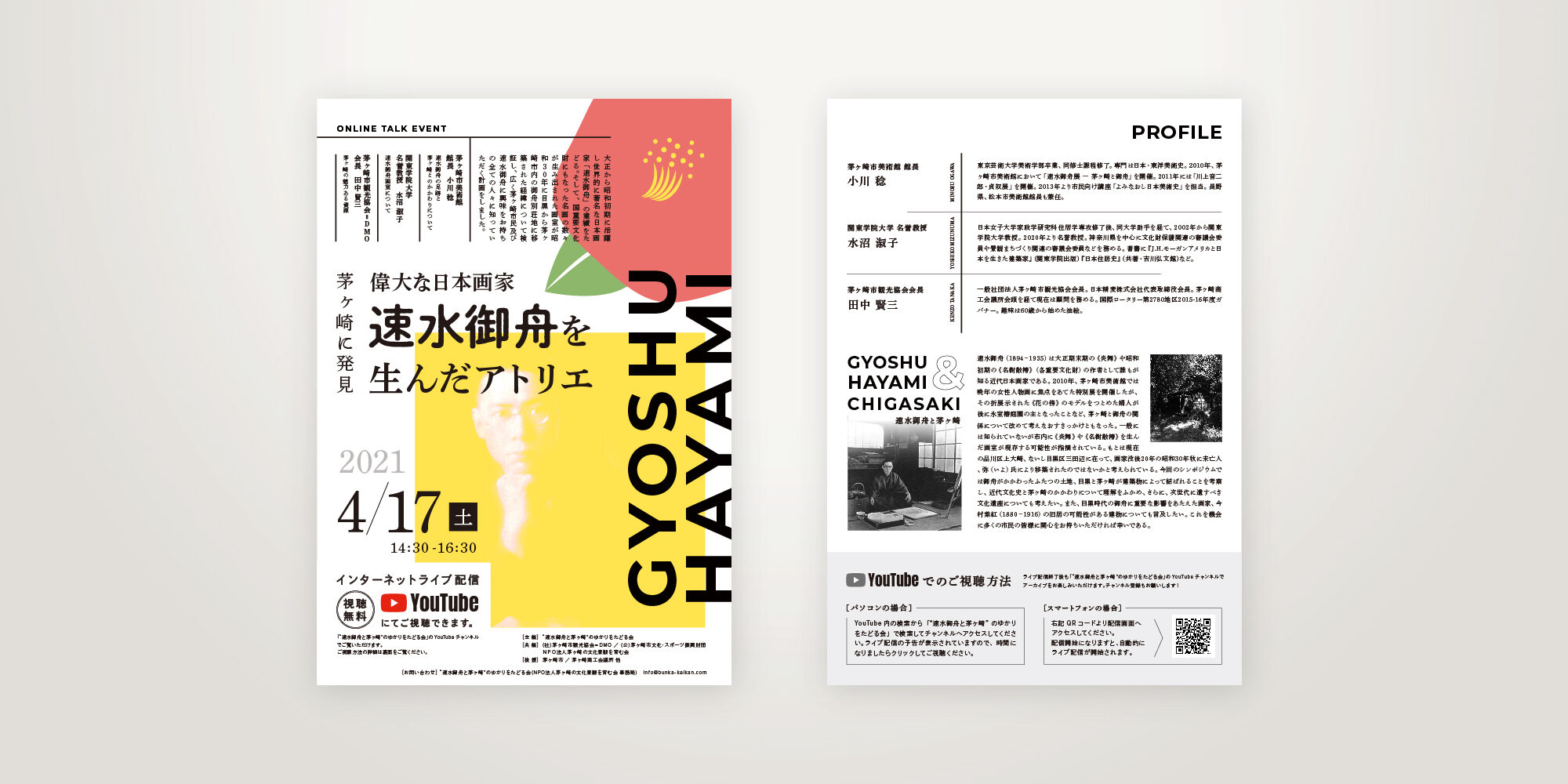NPO法人茅ヶ崎の文化景観を育む会