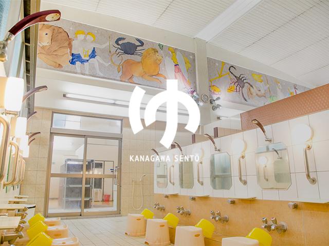 神奈川県浴場組合_ic