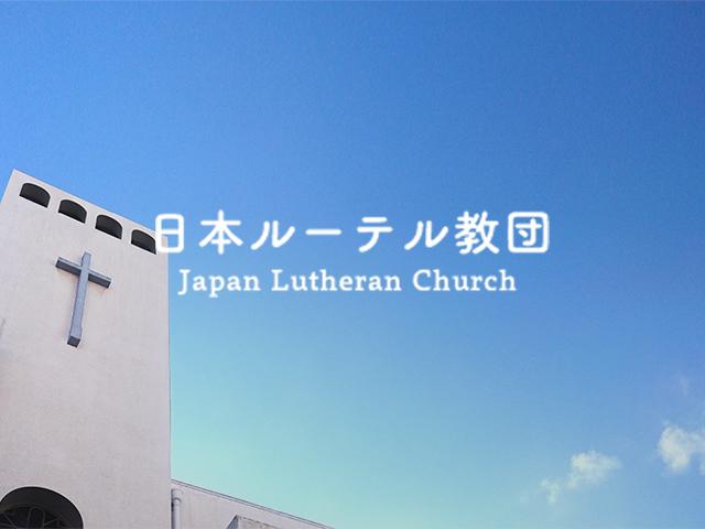 日本ルーテル教団_ic